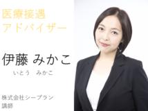 医療接遇アドバイザー 伊藤みかこ 株式会社シープラン 講師