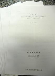 特別寄稿 2013年12月:(公社) 秋田県理学療法士会