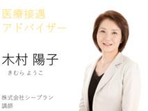 医療接遇アドバイザー 木村陽子 株式会社シープラン 講師