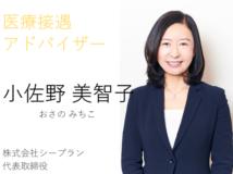 医療接遇アドバイザー 小佐野美智子 株式会社シープラン 代表