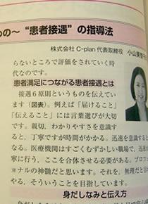 保険診療 2013年11月 医学通信社