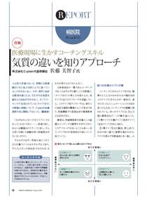 日経ヘルスケア 2009.8 発行:日経BP社