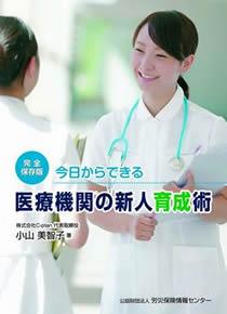 医療機関の新人育成術