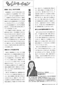 医療タイムス 「接遇イノベーション」発行:医療タイムス社