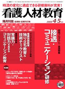 看護人材教育 2009 4・5月号  発行:日総研