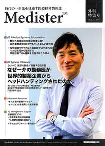 Medister 2010年4月 外科特集号