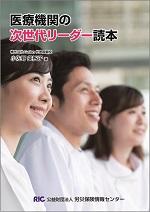 財団法人労災保険情報センター発行 小佐野美智子著