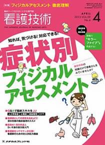 看護技術 2013年4月発行 メヂカルフレンド社