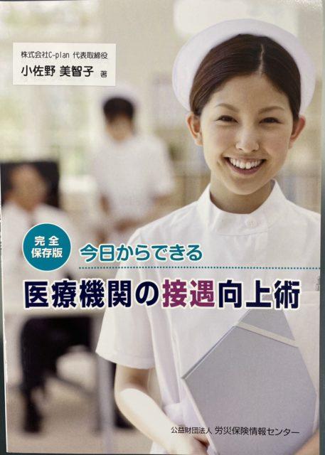 医療接遇向上術 増刷版 小山美智子著