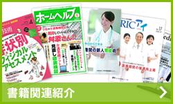書籍関連紹介