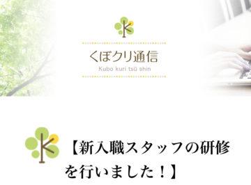 ★くぼたクリニック松戸五香様 くぼクリ通信に掲載されました★の画像