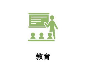 教育の画像