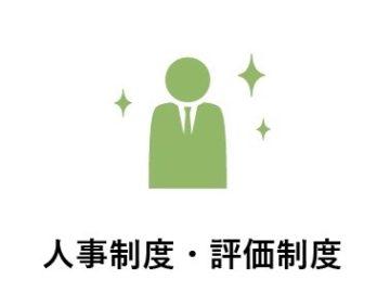 人事制度・評価制度の画像